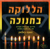 Halleluka on Hanukkah