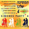 Simches Party 4 by Various