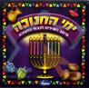 Hanukkah Days by Various
