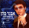 Live - Original Yeminite Singing - Part 1 by Avner Cohen