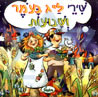 Songs on Lag Baomer and Shavuot by Various
