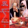 שירים נבחרים במרוקאית - פיוטים בלחן אנדלוסייה