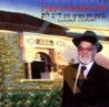 Haftarot for Rosh Hashana and Yom Kipur
