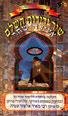 The Complete Friendly Poem - The Complete Set by Rabbi Meir Elazar Atia