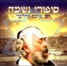 Telling Storied in Hebrew