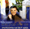 Shorashim Mi Beit Abba by Beni Barda