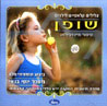 Classic Tunes for Children - Chopin - Yossi Banai