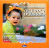 Classic Tunes for Children - Symphony of Toys के द्वारा Yossi Yadin
