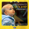 Classic Tunes for Children - Schubert - Yossi Banai
