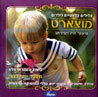 Classic Tunes for Children - Mozart - Yossi Banai