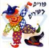 Purim in Songs by Various