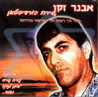 Songs of Kurdistan - Avner Zaken