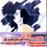 The Diva of Arab Music - How Saheeh el Hawa Ghallab
