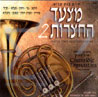 The Best of the Chassidic Dynasties Vol. 2 by Rabbi Chaim Banet
