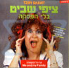 Me and My Family Par Tzipi Shavit
