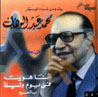 Mohamed Abdel Wahab - Vol. 4