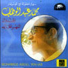 Mohamed Abdel Wahab - Vol. 3