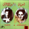 Farid and Asmahan 1 by Farid el Atrache