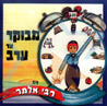 Sing Around the Day - Hebrew Version لـ Rebbe Alter