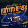 Hevey Dan by Efraim Mendelson