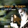 Yismach Moshe