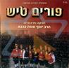 Purim Tish