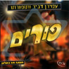 Purim by Amiran Dvir