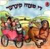 Di Mitzva Kinder - Vol. 2 by Various
