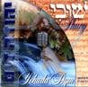 Shuvy by Yehuda Dym
