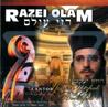 רזי עולם - החזן יעקב יצחק רוזנפלד