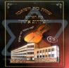 Simchat Beit Hashoeva - Toldot Aharon by Various