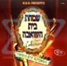 Simchat Beit Hashoeva - Super Collection by Various