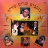 Stars Sing Purim by Various