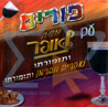 Purim with Moshe Laufer