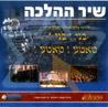 Shir Ha Halacha