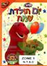 Barni - Happy Birthday NTSC by Various