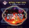 Balz Tunes 6 by Moshe Mordechai Rosenblum