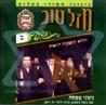 Mazal Tov 2 - Balz Tunes
