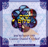 Sim Shalom Par Cantor Daniel Colthof