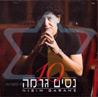 10 by Nisim Garame
