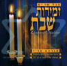 Everybody Sings Zmirot Shabbat by Various