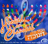 Hooked on Chanukah Von Various