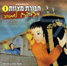 The Mitzvot Group - Vol. 1