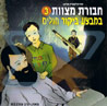 The Mitzvot Group - Vol. 3