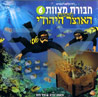 The Mitzvot Group - Vol. 6