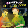 The Mitzvot Group - Vol. 8