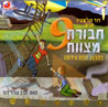 The Mitzvot Group - Vol. 9