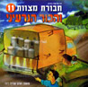 The Mitzvot Group - Vol. 11