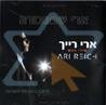 Ari Sh'bachavura by Ari Reich