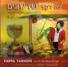 Jewish Holidays Songs Vol. 1
